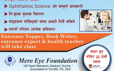 Bachelor in Optometry Entrance Preparation